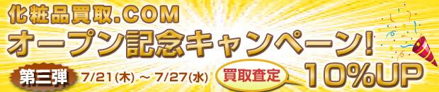 アトツーネット化粧品買取センターオープン記念キャンペーン第3弾バナー