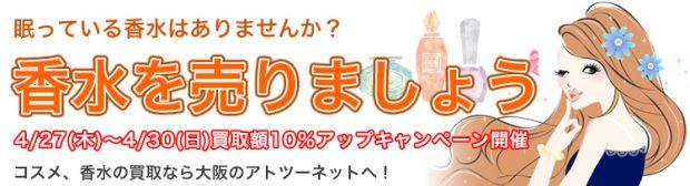 4月の香水 買取額UPイベント【香水を売りましょうキャンペーン】バナー