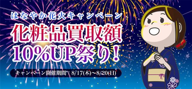 8月のコスメ&香水 買取額UPイベント【はなやか花火キャンペーン】バナー