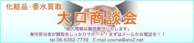 化粧品・香水買取 大口商談会 「個人情報は徹底厳守」専任担当者が買取をしっかりサポート!まずはメールかお電話を!! tel 06-6362-7739 E-mail cosme@ato2.net