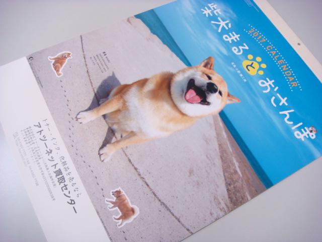 柴犬まるのカレンダー