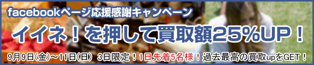 「3日間限定!史上最高のup率!」facebookページ応援感謝キャンペーンバナー