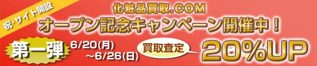 アトツーネット化粧品買取センターオープン記念キャンペーンバナー