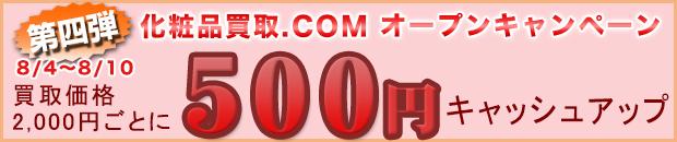 アトツーネット化粧品買取センターオープン記念キャンペーン第四弾バナー