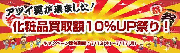 7月のコスメ&香水 買取額UPイベント【夏の買取祭りキャンペーン】バナー