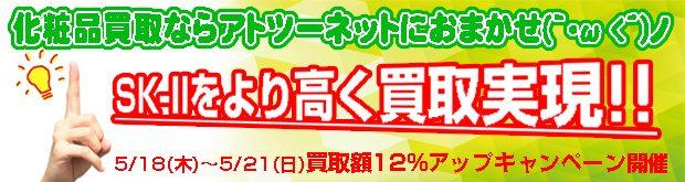 月の大手ブランド品 買取額UPイベント【SK-IIをより高く買取実現キャンペーン】バナー
