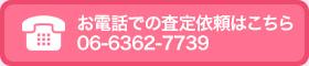 お電話での査定依頼はこちら 06-6362-7739