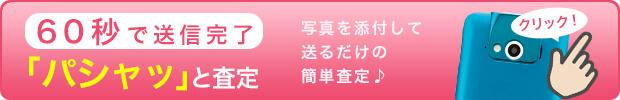 ワードプレス 化粧品 inq_banner