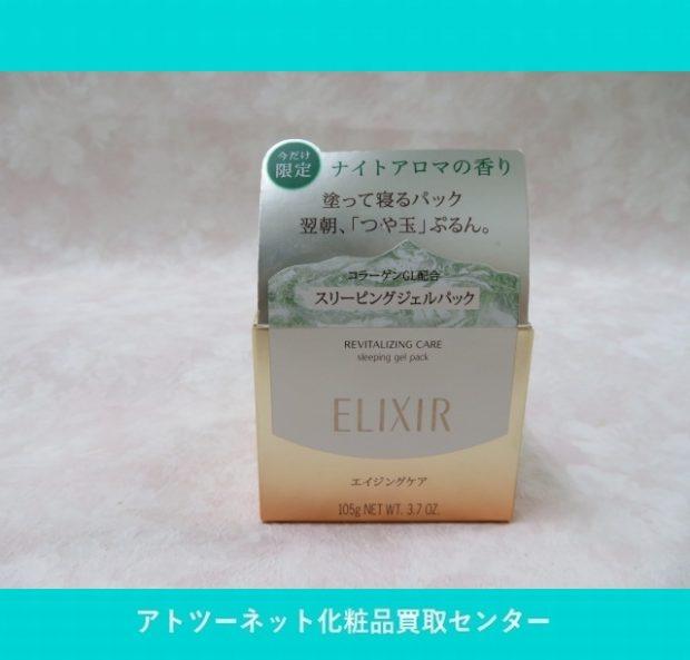 資生堂(SHISEIDO) エリクシール(ELIXIR)  シュペリエル スリーピングジェルパック WN 105g REVITALIZING CARE sleeping gelpack WN