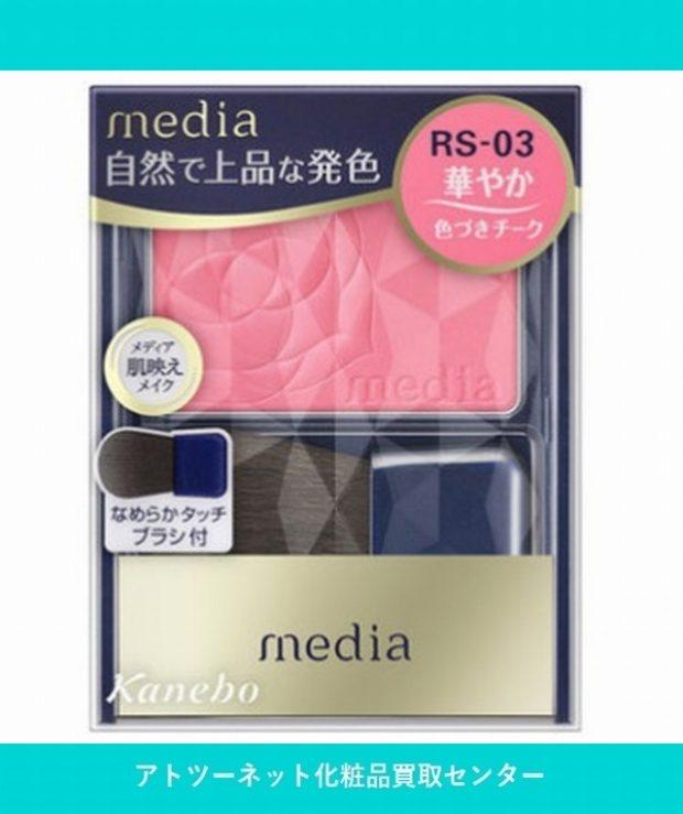 岐阜県可児市のお客様より、買取ましたカネボウ化粧品(Kanebo) メディア ブライトアップ チークN RS-03 MEDIA BRIGHTUP CHEEK RS-03 3g