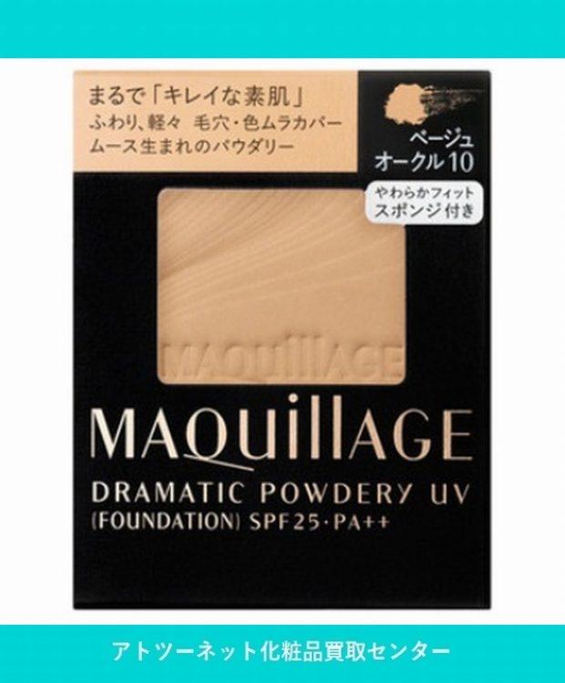 資生堂(SHISEIDO) マキアージュ(MAQUILLAGE) ドラマティックパウダリー ベージュ オークル10 DRAMATIC POWDERY beige oc 10 を買取強化中!!