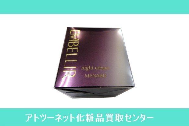 メナード(MENARD) エンベリエ ナイトクリームA EMBELLIR night cream