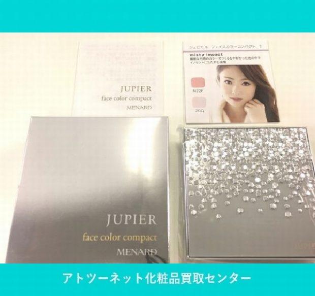 メナード(MENARD) ジュピエル フェイスカラー コンパクト 1 JUPIER face color compact 1