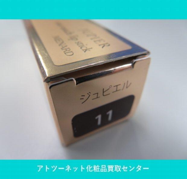 メナード(MENARD) ジュピエル ワンタッチリップスティックG 11 JUPIER one touch lip stick 11