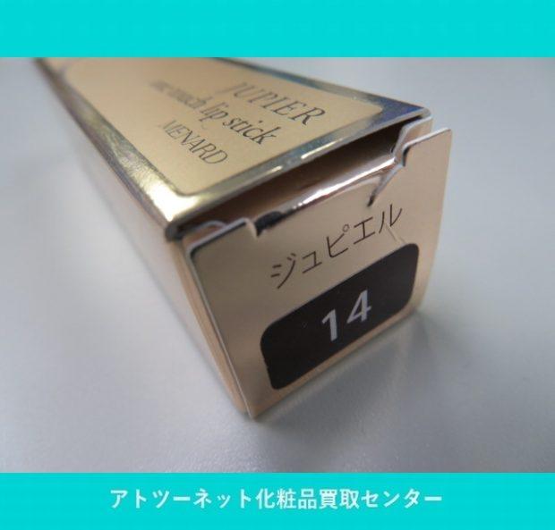 メナード(MENARD) ジュピエル ワンタッチリップスティックG 14 JUPIER one touch lip stick 14