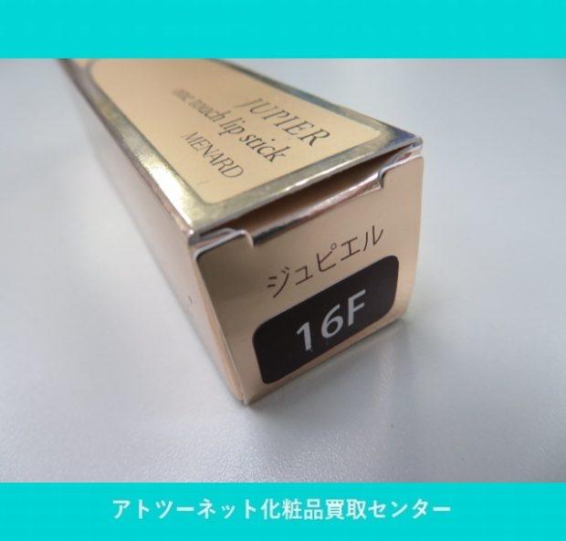 メナード(MENARD) ジュピエル ワンタッチリップスティックG 16F JUPIER one touch lip stick 16F