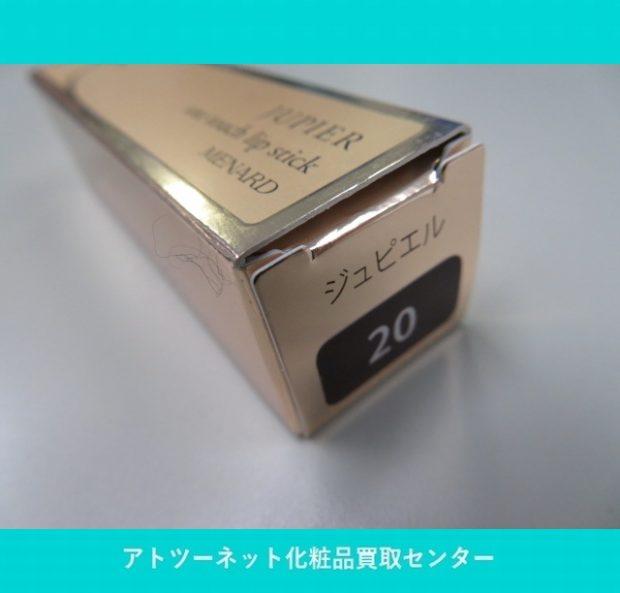 茨城県ひたちなか市のお客様より、買取ましたメナード(MENARD) ジュピエル ワンタッチリップスティックG 20 JUPIER one touch lip stick 20
