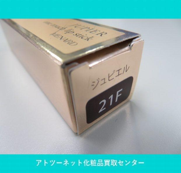 メナード(MENARD) ジュピエル ワンタッチリップスティックG 21F JUPIER one touch lip stick 21F
