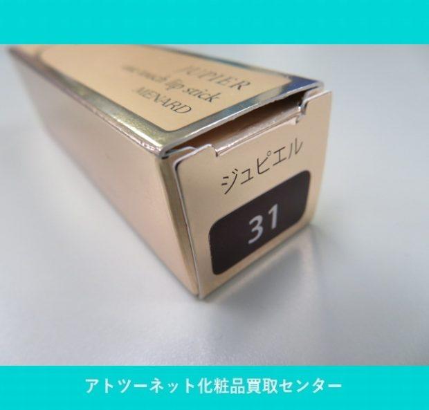 メナード(MENARD) ジュピエル ワンタッチリップスティックG 31 JUPIER one touch lip stick 31