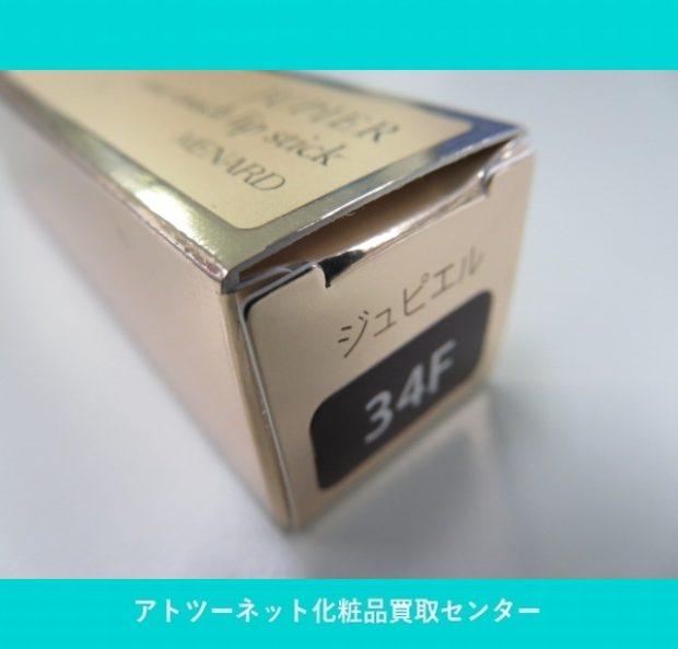 メナード(MENARD) ジュピエル ワンタッチリップスティックG 34F JUPIER one touch lip stick 34F