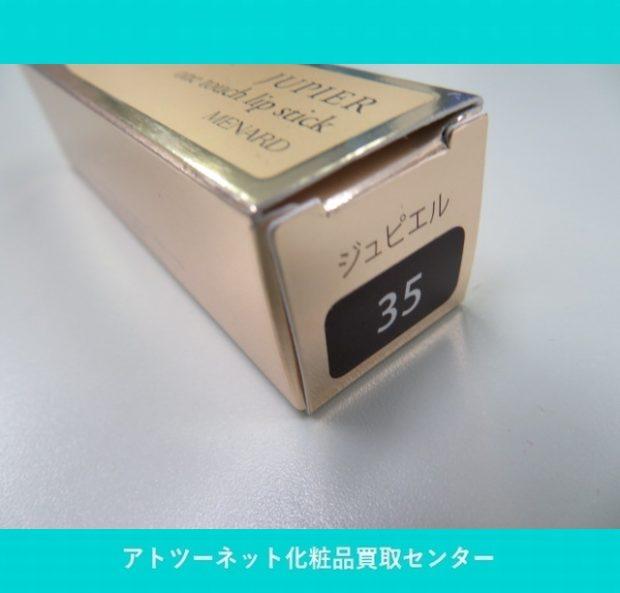 メナード(MENARD) ジュピエル ワンタッチリップスティックG 35 JUPIER one touch lip stick 35