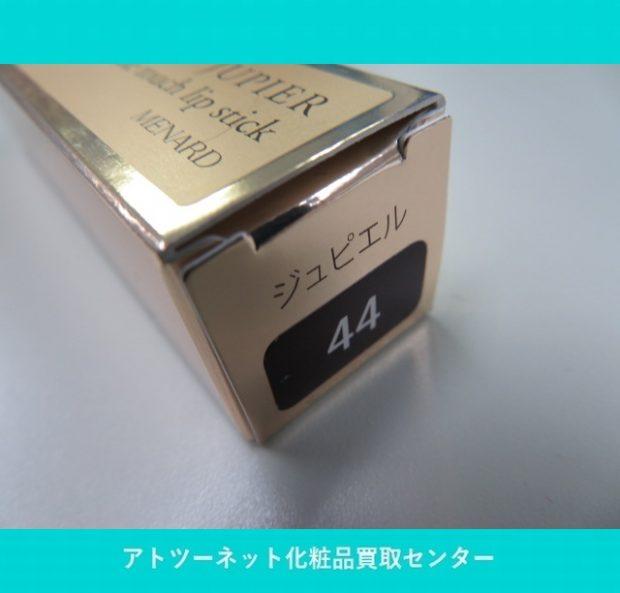 メナード(MENARD) ジュピエル ワンタッチリップスティックG 44 JUPIER one touch lip stick 44