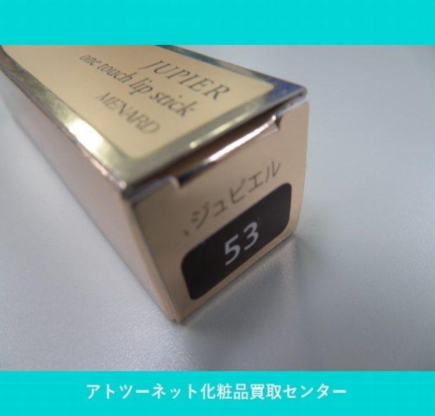 メナード(MENARD) ジュピエル ワンタッチリップスティックG 53 JUPIER one touch lip stick 53