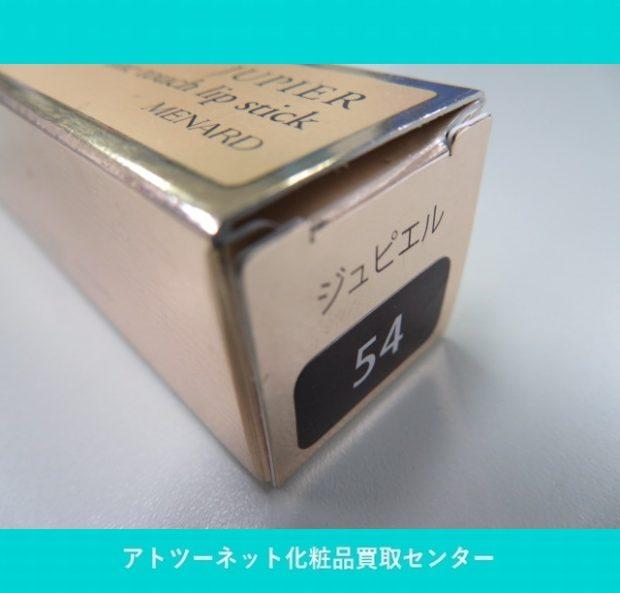 メナード(MENARD) ジュピエル ワンタッチリップスティックG 54 JUPIER one touch lip stick 54