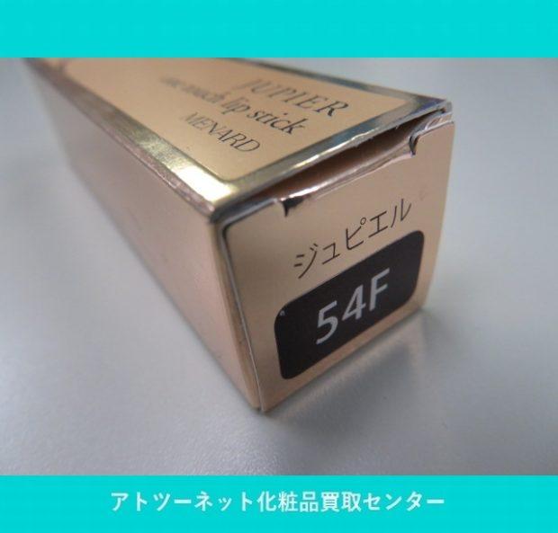 メナード(MENARD) ジュピエル ワンタッチリップスティックG 54F JUPIER one touch lip stick 54F