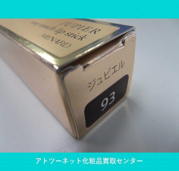 メナード(MENARD) ジュピエル ワンタッチリップスティックG 93 JUPIER one touch lip stick 93
