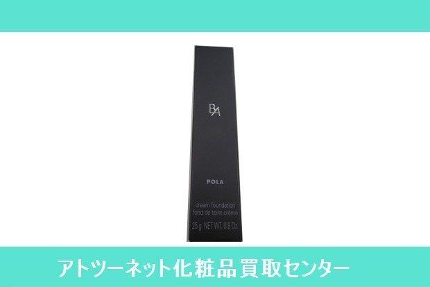 ポーラ(POLA) クリーミィファンデーションM B3 P-110 cream foundation fond de teint creme