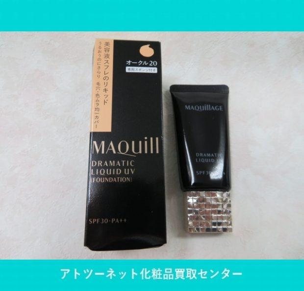 資生堂(SHISEIDO) マキアージュ(MAQUILLAGE) ドラマティックリキッドUV オークル20 DRAMATIC LIQUID UV 20