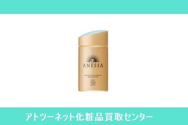 資生堂(SHISEIDO)アネッサ パーフェクトUV スキンケアミルク