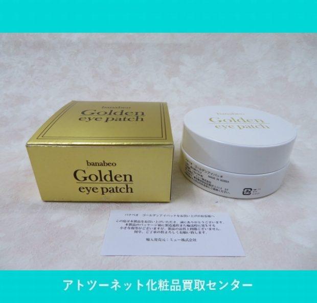 バナベオ(banabeo) ゴールデンアイパッチ 1.4g x 60枚入り golden eye patch