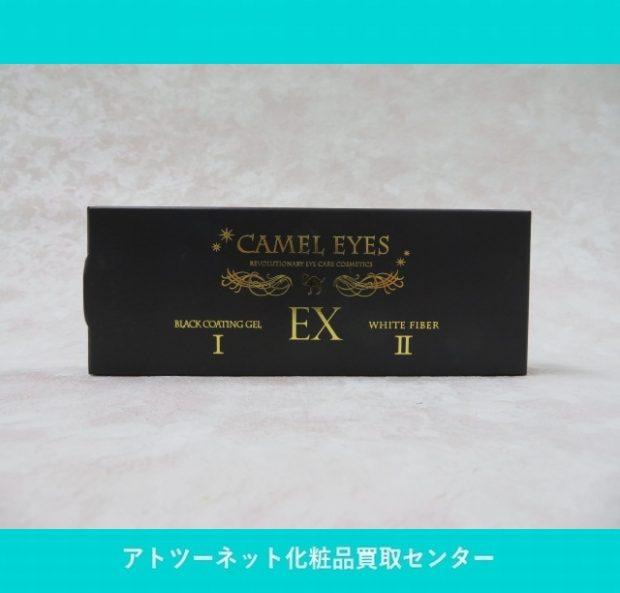 キャメルアイ(cameleyes) キャメルアイEX cameleyes revolutionary eye care cosmetics