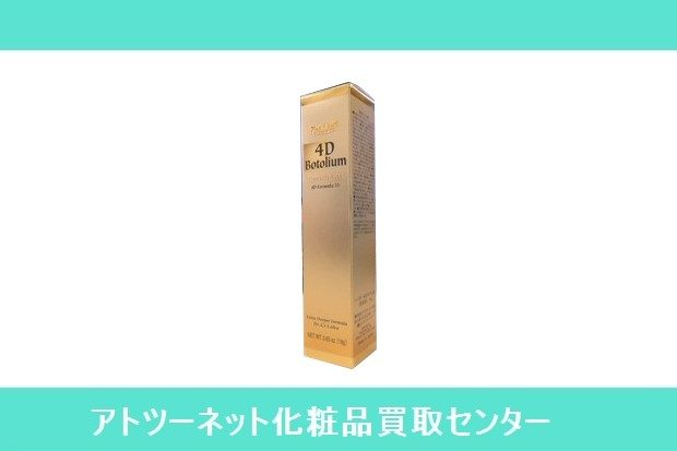 ドクターシーラボ(Dr.Ci:Labo) 4DボトリウムEL 4D Botolium Enrich-Lift 4D Formula 55