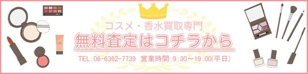 コスメ・香水買取専門 無料査定はコチラから TEL:06-6362-7739 営業時間:9:30〜19:00(平日)